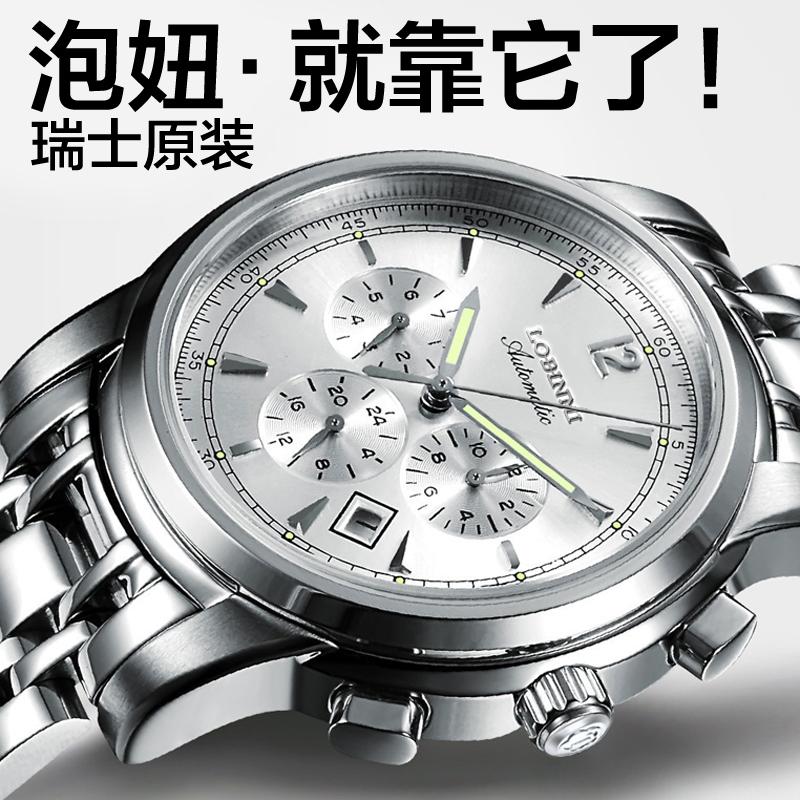 正品瑞士罗宾尼手表 男士全自动机械表 防水时尚精钢商务夜光男表